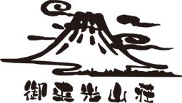 富士山表富士宮口新七合目 御来光山荘